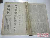 文匯報(1971年3月18日---30日.共12份合售).2016.5.15上