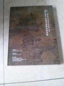 北京世纪洪宣 2013秋季艺术品拍卖会