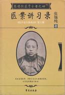 张锡纯医学全书之四 医案讲习录 医学衷中参西录》第六期