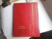 世界当代专利发明(设计)人名典-中国卷