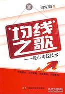 均线之歌:股市均线技术 周家勋 中国科学技术出版社 9787504655325
