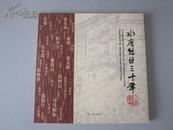 水磨悠悠三十年——上海昆剧团建团三十周年纪念(画册)