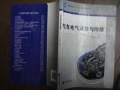 汽车电气设备与维修