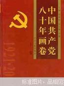 中国共产党八十年画卷    带盒