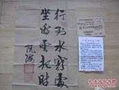青海 书法家 阮海的书法一幅 75*48厘米