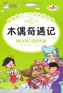 正版书籍   木偶奇遇记 : 彩图注音版