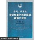 最高人民法院指导性案例裁判规则理解与适用(担保卷)