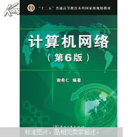 计算机网络 (第6版) 谢希仁
