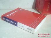 商标诉讼法律手册,无光盘