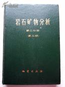 地质矿物分析【第二分册、第三版】