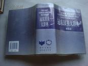 远东汉英大辞典--简明本