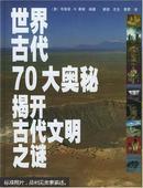 世界古代70大奥秘:揭开古代文明之谜 2003年一版一印