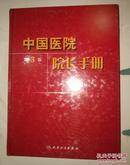 中国医院院长手册(第3版)