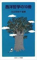 经典孤本 西洋哲学の十册岩波新书 左近司祥子编古柏拉图会饮阿里斯泰奥斯尼伦理学奥古斯丁忏悔录笛卡尔方法绪论康德纯理性批判卢梭忏悔录尼采茨阿特思特拉如是说贝尔克逊时间和自由哈德卡存在与时间拉塞尔幸福论