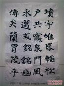 【诗词书法作品 宣纸】2平尺 45cmx69cm     库01
