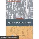 中国古代天文学词典
