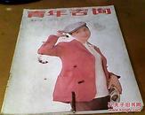 《青年咨询》1985年【创刊号】