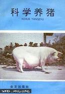 科学养猪(新书未使用)