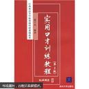 江西省高等学校省级科研课题成果:实用口才训练教程(第2版)