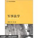 21世纪法学规划教材:军事法学