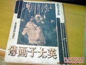 英太子画传(万有书库3)