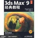3ds Max 9经典教程(无光盘)