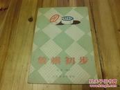 象棋初步(1956年12月一版一印)私藏