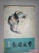 民间文学1982年1