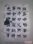 【2幅诗词书法作品 宣纸】2平尺 45cmx69cm     库03. 04