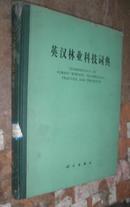 英汉林业科技词典  货号74-1
