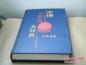 中国少数民族大辞典(仫佬族卷)精装