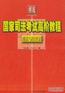 商法与经济法——葵花国家司法考试高阶教程