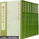杨万里集笺校(全十册)