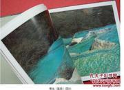 《旅游在中国:世界自然遗产——黄龙》 (硬皮精装96页摄影画册)