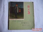 练习薄(24开20页)