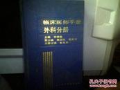 临床医师手册外科分册