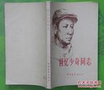 回忆刘少奇同志1980年中国青年出版社出版(张爱萍等文章)32开本180页106千字 旧书85品相 品相很好2