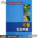 大闸蟹螃蟹养殖技术图书 养河蟹书 河蟹生态养殖 第二版