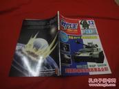 战斗王-军事娱乐休闲杂志2004年12月