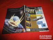 战斗王-军事娱乐休闲杂志2004年10月