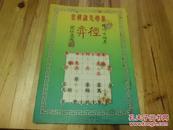 象棋让先专集:弈径(1953年初版)