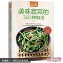 正版 美味蔬菜的360种做法/食在好吃49 烹饪素菜书 素食菜谱大全 家常菜的做法大全做菜的书 烧菜炒菜主食书学做饭书籍 蔬菜美食