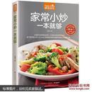 食在好吃:家常小炒一本就够 家常小炒书籍 菜谱书家常菜食谱书籍