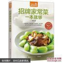 招牌家常菜一本就够 食在好吃 家常食谱菜谱书招牌素菜 肉类 禽蛋