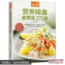 营养排毒家常菜275例 食在好吃 生活健康美食书家常菜 菜谱书籍