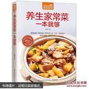 养生家常菜一本就够 食在好吃 饮食营养食疗书籍食疗养生 家常菜