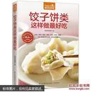 饺子饼类这样做好吃 食在好吃饺子馅书 饺子制作美食生活食谱