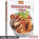 烤箱做家常菜一学就会 食在好吃 烤箱美食食谱菜谱书烤箱烤肉书