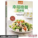 幸福晚餐回家做 食在好吃 营养健康兼开胃 家常菜食谱书籍大全