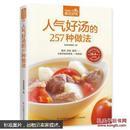 人气好汤的257种做法 食在好吃滋补养生汤美食清汤浓汤羹汤家常汤